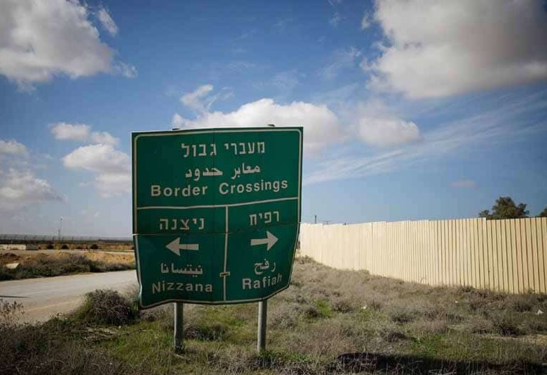 Israel-Palestine border crossing sign